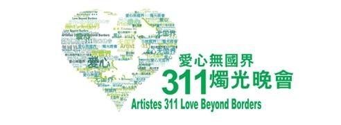 Artists_311